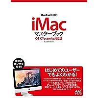 iMacマスターブック OS X Yosemite対応版 (Mac FaN BOOKS)