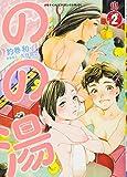 のの湯(2)(少年チャンピオン・コミックス・タップ! )