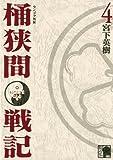 センゴク外伝 桶狭間戦記(4) (KCデラックス ヤングマガジン)
