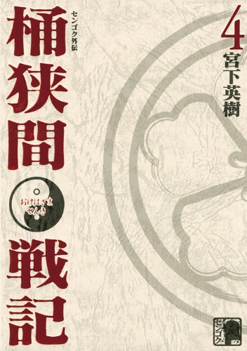センゴク外伝 桶狭間戦記(4) (KCデラックス)