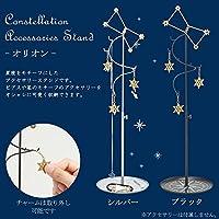 セトクラフト constellation accessories Stand アクセサリースタンド(オリオン) シルバー?SI-3331-SV-180