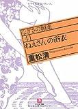 ねえさんの浴衣―なぎさの媚薬〈4〉 (小学館文庫)
