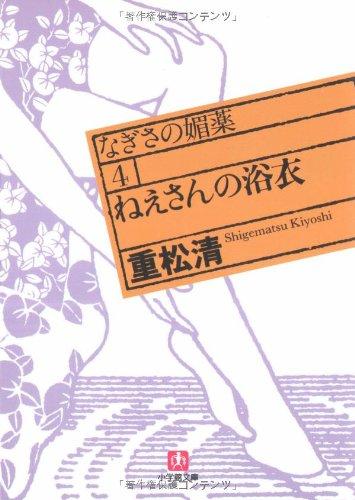 ねえさんの浴衣―なぎさの媚薬〈4〉 (小学館文庫)の詳細を見る