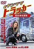 新・ヤンママトラッカー~激突!夢街道 [DVD]