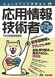 ニュースペックテキスト 応用情報技術者 平成27・28年 (情報処理技術者試験)