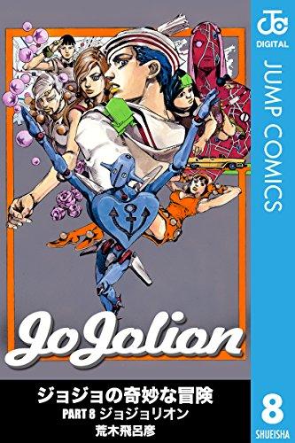 ジョジョの奇妙な冒険 第8部 モノクロ版 8 (ジャンプコミックスDIGITAL)の詳細を見る