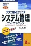 テクニカルエンジニア システム管理コンパクトブック〈'07‐'08年版〉 (情報処理技術者試験)