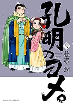 孔明のヨメ。 第01-09巻 [Koumei no Yome。 vol 01-09]