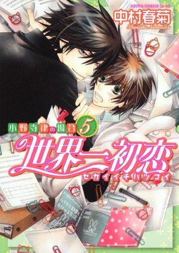 世界一初恋〜小野寺律の場合5〜 (あすかコミックスCL-DX)