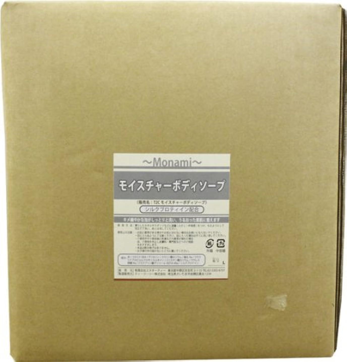 オープナー暴力的な頼るモナミモイスチャーボディソープ20L 無香料 シルクプロテイン配合