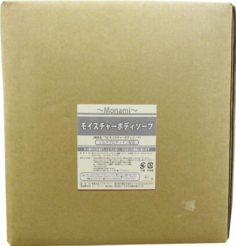 カセット一貫した複製モナミモイスチャーボディソープ20L 無香料 シルクプロテイン配合