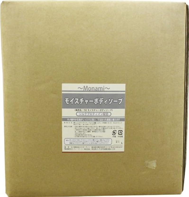 モナミモイスチャーボディソープ20L 無香料 シルクプロテイン配合
