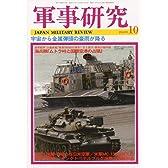軍事研究 2009年 10月号 [雑誌]