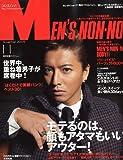 MEN'S NON・NO (メンズ ノンノ) 2009年 11月号 [雑誌]