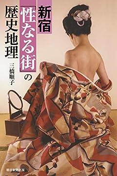新宿 「性なる街」の歴史地理 (朝日選書)