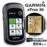 Garmin eTrex 30 + 地形図25000 西日本 microSD版