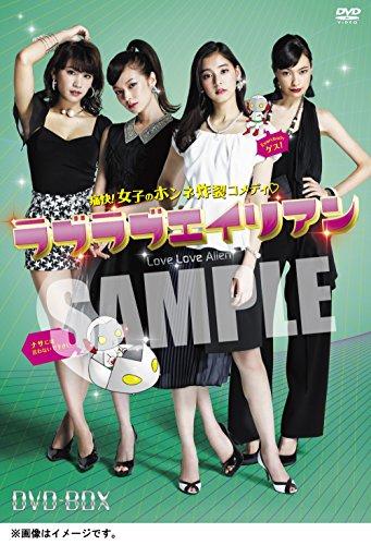 ラブラブエイリアン DVD-BOX