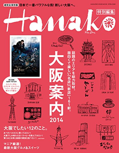 Hanako特別編集 大阪案内2014 マガジンハウスムック