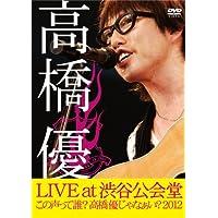 高橋優LIVE TOUR~この声って誰?高橋優じゃなぁい?2012 at 渋谷公会堂2012.7.1