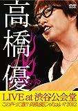 高橋優LIVE TOUR〜この声って誰?高橋優じゃなぁい?2012 at 渋谷公会堂2012.7.1[WPBL-90200/1][DVD]