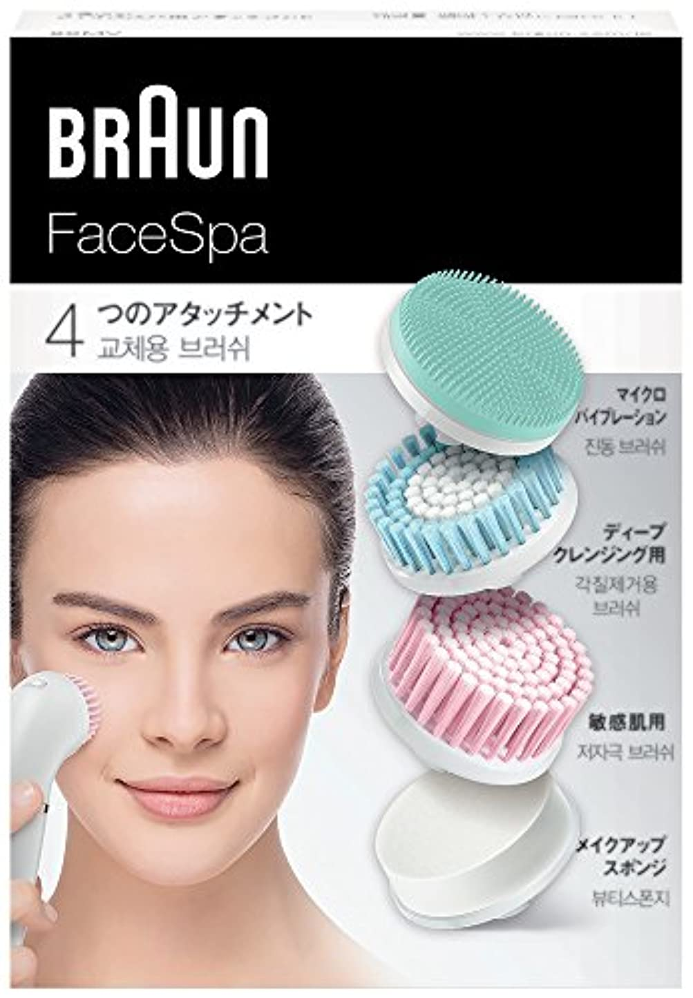 冷凍庫定期的なズボンブラウン 洗顔ブラシ 顔用脱毛器(ブラウンフェイス)用 4種詰め合わせ 80-MV