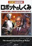 徹底図解 ロボットのしくみ—人間のために働き、人間の友でもある「ロボット」のすべて