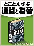 とことん学ぶ通貨と為替 (週刊エコノミストebooks)