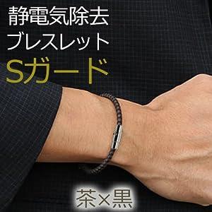 COLANCOLAN(コランコラン) S-GUARDブレスレット茶・黒L