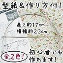 【INAZUMA】 がま口パーティーバッグ制作用シンプルでお洒落なベンリーBK-1053 AG(アンティークゴールド)