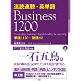 速読速聴・英単語 Business 1200