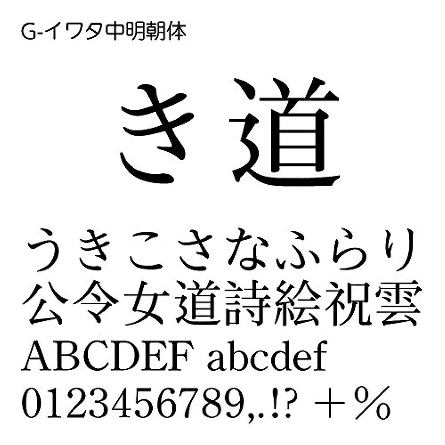 スラッシュ鏡花に水をやるG-イワタ中明朝体Pro OpenType Font for Windows [ダウンロード]
