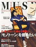 otona MUSE (オトナ ミューズ) 2014年 07月号 [雑誌]
