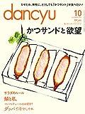 dancyu2014年10月号