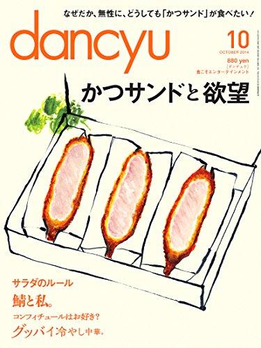 dancyu2014年10月号の詳細を見る