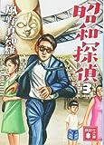 昭和探偵3 (講談社文庫)