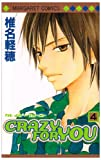 Crazy for you 4 (マーガレットコミックス)