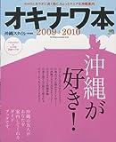 オキナワ本2009→2010 (エイムック 1687)