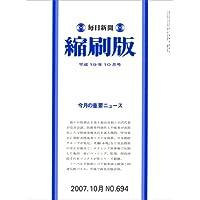 毎日新聞 縮刷版 2007年 10月号 [雑誌]