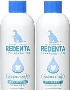 【2個セット】リデンタ ウォータープラス 口臭ケア用液体ハミガキ 犬猫用 237ML × 2本