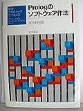 Prologのソフトウェア作法 (岩波コンピュータサイエンス)