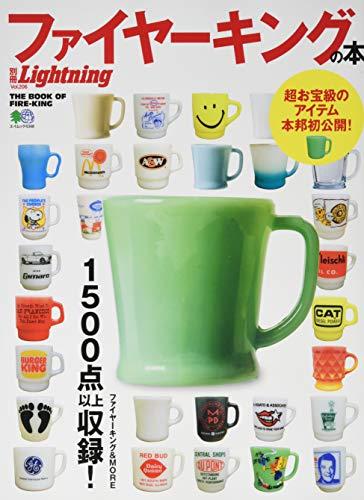 別冊Lightning ファイヤーキング (エイムック 4348 別冊Lightning vol. 206)