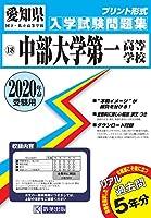 中部大学第一高等学校過去入学試験問題集2020年春受験用 (愛知県高等学校過去入試問題集)