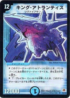 デュエルマスターズ/DM-05/S2/SR/キング・アトランティス