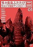 多々良島ふたたび: ウルトラ怪獣アンソロジー (TSUBURAYA×HAYAKAWA UNIVERSE)