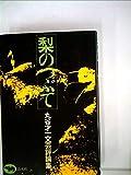 梨のつぶて―文芸評論集 (1966年)