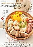 NHK きょうの料理ビギナーズ 2010年 12月号 [雑誌]