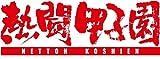 熱闘甲子園2016 第98回大会 48試合完全収録 [DVD]