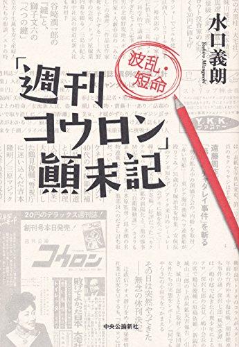 「週刊コウロン」波乱・短命顛末記