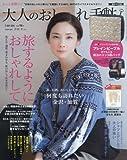 大人のおしゃれ手帖 2016年 05 月号 [雑誌]