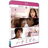 ハナミズキ ブルーレイ [Blu-ray]